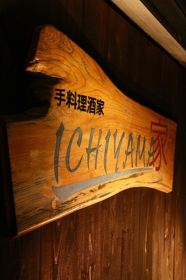 Ichiyamake 一山家